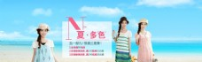 裙子优惠广告宣传