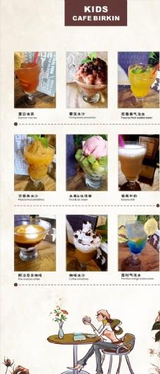 咖啡店饮品展架海报