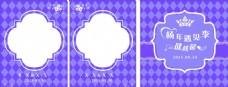 紫色 淡紫色 婚庆模板 log
