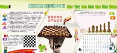 国际象棋展板