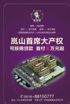 房地产商业单页