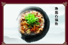 石锅鱼 美食画