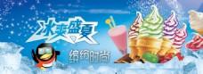冰淇淋广告设计