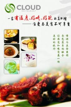 云CLOUD餐厅海报