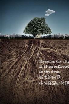城市内涵海报