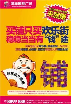 汉海国际广场报广