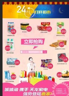 超市DM宣传单