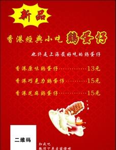 餐饮海报台卡图片