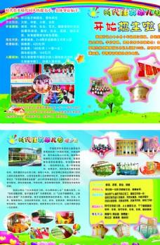 幼儿园宣传单折页图片