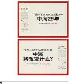 中国房地产广告年鉴 第一册 创意设计_0142