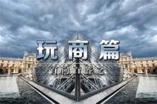淘宝商城微商城百问百答玩商编