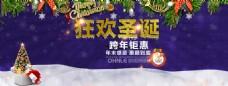淘宝 2015圣诞节活动 专题页面 海报