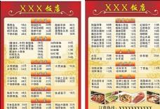 饭店菜单图片