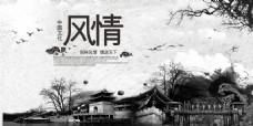 中国文化水墨风情海报