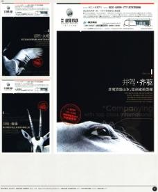 中国房地产广告年鉴 第一册 创意设计_0183