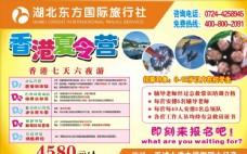 香港夏令营图片