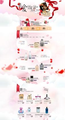 香水首页图片