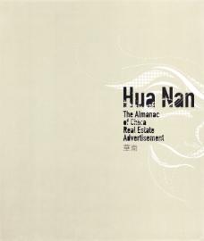 中国房地产广告年鉴 第一册 创意设计_0188