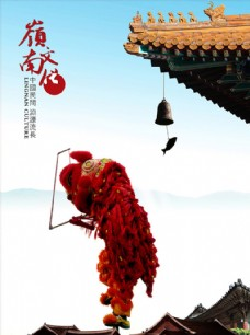 岭南文化海报设计图片