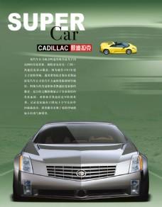 凯迪拉克汽车海报