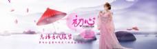 1920  女裝中國風海報