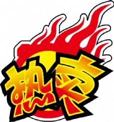 火热促销  -矢量