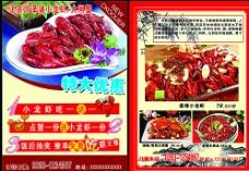小龍蝦宣傳單圖片