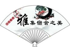 中国风宿舍寝室文化标语雅