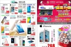 中国移动宣传单图片