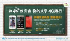 黑板报校园手机促销报纸广告