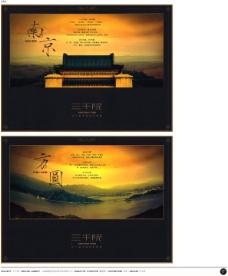 中国房地产广告年鉴 第一册 创意设计_0152