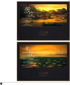 中国房地产广告年鉴 第一册 创意设计_0153
