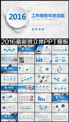 2016年终工作总结PPT
