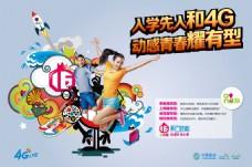 中国移动开学宣传