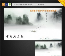 中国风背景素材