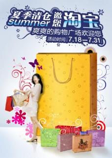 淘宝夏季清仓展示促销海报