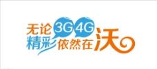 联通3g4g图标图片
