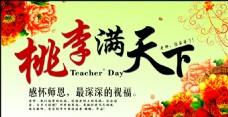 教师节海报 桃李满天下  感恩教师节