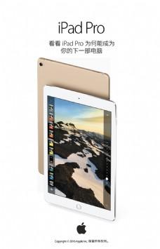 iPad Pro蘋果平板電腦高清海報下載