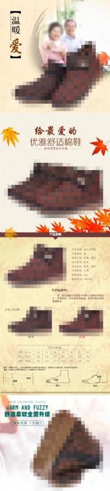 中国风淘宝详情页模板