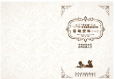 儿童手册封面图片