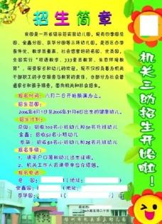 机关幼儿园招生宣传海报图片