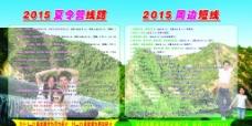 旅行社宣传 放飞梦想 夏令营图片