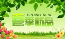 春季新品上市清新海报PSD源文件
