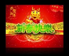2012新春快樂晚會背景矢量素材