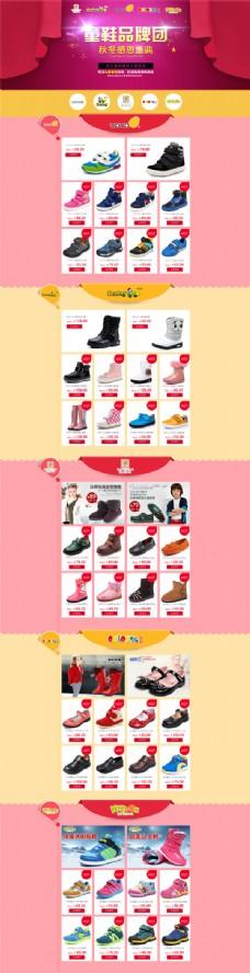 双十一童鞋品牌团