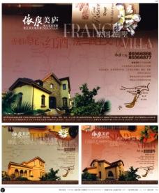 中国房地产广告年鉴 第一册 创意设计_0172