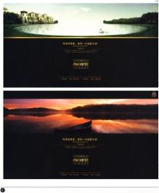 中国房地产广告年鉴 第一册 创意设计_0159