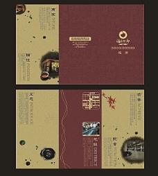 茶叶折页模板
