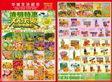 清明节DM超市宣传单素材下载
